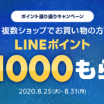 【最大1000ポイントもらえる!!】LINEショッピング ポイント盛り盛りキャンペーン