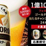 【合計3,000名に当たる!!】GOLD STAR 350ml缶×6本などが当たる!キャンペーン