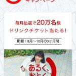 【毎月20万名に当たる!!】Coke ONドリンクチケットが当たる!夏のCoke ONウォークキャンペーン