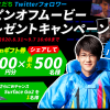 【最大500名に当たる!!】Amazonギフト券 2,000円分が当たる!ボートレース LINE友だち限定キャンペーン