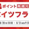 【3日間限定!!】楽天ポイント高還元中! リーベイツフライデー開催