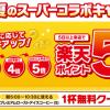 【全プレ!!】エントリーでマクドナルドのコーヒー無料クーポンプレゼント!キャンペーン