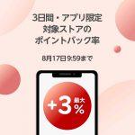 【最大+3%ポイントバック!!】楽天Rebates アプリ限定 ポイントアップ!3日間限定キャンペーン