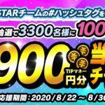 【当選!!】TIPSTAR TwitterキャンペーンでTIPマネー100円分当たった!
