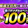 【8月限定!!】毎週土日月 100円分TIPマネーが毎日もらえる!キャンペーン