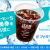 【合計7万名に当たる!!】ファミリーマートのアイスコーヒー(Sサイズ) 無料引換券が当たる!キャンペーン