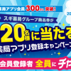 【2,020名に当たる!!】スギ薬局グループ商品券1,000円分が当たる!キャンペーン