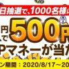 【当選!!】TIPSTAR 車券購入キャンペーンでTIPマネー500円分当たった!