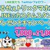 【最大1000名に当たる!!】LINEポイント 1000ポイントが当たる!ボートレース LINE友だち限定キャンペーン