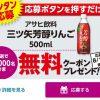 【40,000名に当たる!!】三ツ矢芳醇りんご 500ml 無料クーポンが当たる!キャンペーン