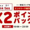 【1日限定!!】楽天ポイント最大15%還元!楽天Rebates ダブルポイントバックキャンペーン