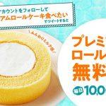 【合計5万名に当たる!!】ウチカフェ プレミアムロールケーキ 無料券が当たる!キャンペーン