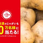 【10万名に当たる!!】カルビー大収穫祭2020開催!