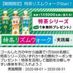 【15,000名に当たる!!】サントリー 特茶の無料クーポンが当たる!キャンペーン