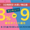 【3日間限定!!】楽天Rebates お買い物応援!39(サンキュー)キャンペーン
