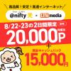 【超お得!!】@nifty光 新規申し込みで2万円相当ポイント+1.5万円キャッシュバック!週末限定キャンペーン