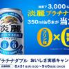 【3,000名に当たる!!】淡麗プラチナダブル 350ml缶6本が当たる!キャンペーン