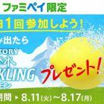 【ファミペイアプリ】天然水スパークリングレモン 500ml 無料クーポンプレゼント!キャンペーン