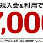 【楽天カード】新規入会&利用で7,000ポイントプレゼント!キャンペーン