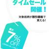 【最大7%OFF!!】LINE証券 9月10日 株のタイムセール開催決定!