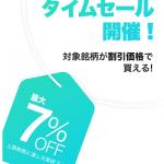 【最大7%OFF!!】LINE証券 9月24日 株のタイムセール開催決定!