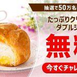 【50万名に当たる!!】ファミリーマートのたっぷりクリームのダブルシューが当たる!キャンペーン