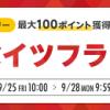 【3日間限定!!】 エントリーで最大100ポイント獲得のチャンス!リーベイツフライデー開催