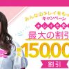 【キレイモ】1番還元額が高いポイントサイトを調査してみた!