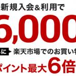 【楽天カード】新規入会&利用で6,000ポイントプレゼント!キャンペーン