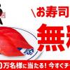 【50万名に当たる!!】くら寿司のお寿司1皿無料クーポンが当たる!キャンペーン