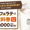 【合計5万名に当たる】ローソン ホットカフェラテ(M) 無料券が当たる!キャンペーン