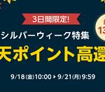 【3日間限定!!】楽天ポイント最大13.5%還元! 楽天Rebates シルバーウィーク特集