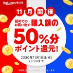 【50%還元!!】「楽天ラクマ」初めてのお買い物で楽天ポイント50%ポイント還元!キャンペーン