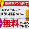 【合計15万名に当たる!!】生茶ほうじ煎茶 525ml 無料クーポンが当たる!キャンペーン