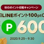 【最大600ポイントもらえる!!】LINEショッピング 秋のポイント収穫キャンペーン