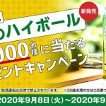 【20,000名に当たる!!】いいちこ 下町のハイボール 1本 無料クーポンが当たる!イエノミスタイル キャンペーン