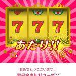 【当選!!】セブン‐イレブンアプリで金麦無料クーポン当たった!