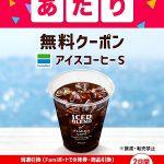 【当選!!】ファミリーマートのアイスコーヒーS 無料クーポン当たった!スマートニュース キャンペーン