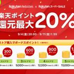 【楽天ポイント 最大20%還元!!】楽天Rebates × 楽天スーパーSALE連動企画開催!