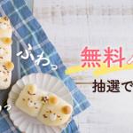 【合計1万名に当たる!!】cotta 無料パンキット(約2000円相当)が当たる!キャンペーン