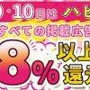 【超お得!!】3日間限定大幅還元祭‼ ハピタスデー開催!