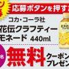 【10万名に当たる!!】紅茶花伝クラフティーレモネード440ml 無料クーポンが当たる!キャンペーン