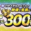 【9月限定!!】毎週土日月 100円分TIPマネーが毎日もらえる!合計1,200円分もらえる!!キャンペーン