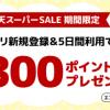 【楽天スーパーセール期間限定!!】アプリ新規登録&5日間利用で300ポイントプレゼント!キャンペーン