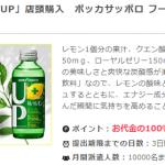 【実質無料!!】女性限定「キレートレモン UP」「キレートレモン 155ml(瓶タイプ)」が実質無料で買える!