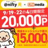 【4日間限定復活!!】@nifty光 初回申し込みで2万円相当ポイント+最大1.5万円キャッシュバック!4日間限定キャンペーン