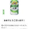 【当選!!】淡麗グリーンラベル 350ml缶 無料引き換えクーポン当たった!