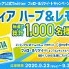 【1,000名に当たる!!】ミンティア ハーブ&レモンが当たる!キャンペーン