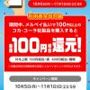 【毎週100円還元!!】メルペイ払いでおトクに飲メル!Coke ON × メルペイ キャンペーン