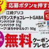 【合計20,500名に当たる!!】メンタルバランスチョコレートGABA 無料クーポンが当たる!キャンペーン
